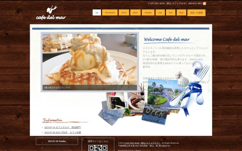 CAFE DEL MAR (館山 カフェデルマ)