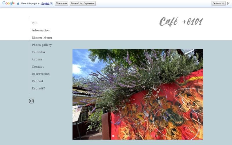 Café+8101 (カフェ プラス エイトワンオーワン)