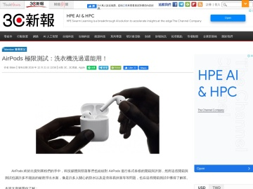 AirPods 極限測試:洗衣機洗過還能用! | TechNews 科技新報