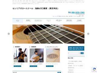 セシリアギタースクール 池袋教室