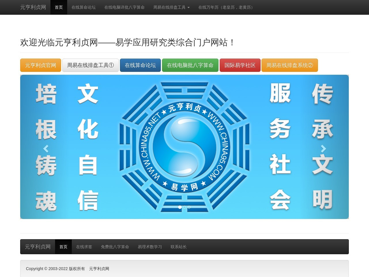 http://china95.net.nerdydata.com