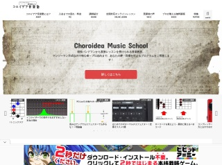 Choroidea Music School(コロイデアミュージックスクール)