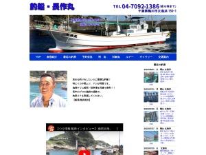 釣船・長作丸(千葉県鴨川市太海港)