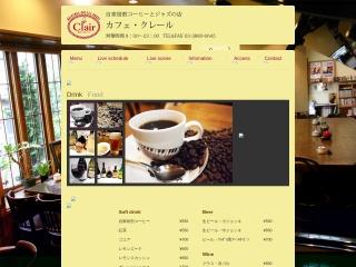ジャズ喫茶 Cafe Clair