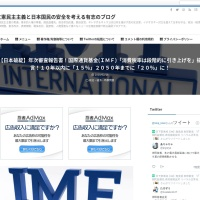 【日本破綻】年次審査報告書!国際通貨基金(IMF)「消費税率は段階的に引き上げを」提言!10年以内に「15%」2050年までに「20%」に!