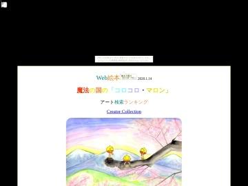 Web絵本「魔法の国のコロコロ・マロン」