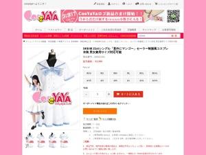 SKE48 意外にマンゴー制服衣装 激案販売 SKE48劇場演出 コスプレ衣装 オーダー
