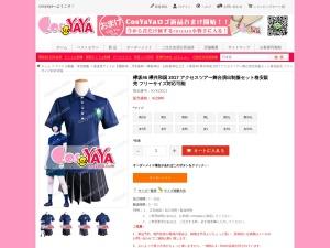欅坂46 欅共和国 2017 アクセスツアー 仮装制服衣装 欅共和国ステージ演出服 激案