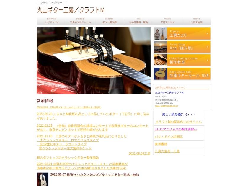 丸山利仁ギター工房