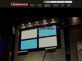 赤坂CRAWFISH