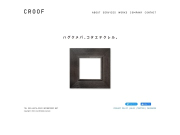 ホームページ制作(富山県)croof