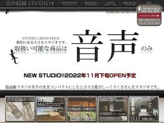 新宿Cross Edge STUDIO