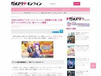 DMM GAMES『スターリィパレット』温泉旅行を楽しむ限定アイドルが手に入る 新イベント開催!