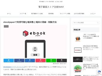 eBookJapanリーダーアプリの端末登録・削除方法と利用可能な端末 ...