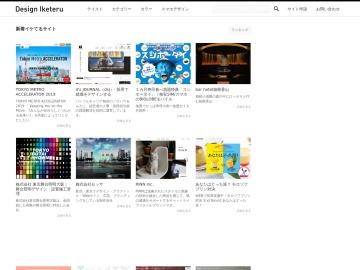 イケてるWebデザインリンク集|デザイケ