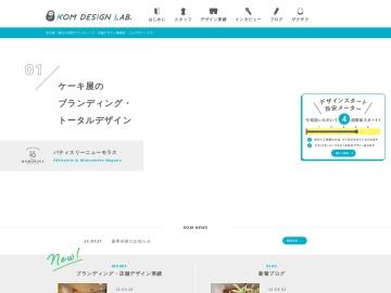コムデザインラボ/店舗デザイン名古屋