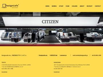 株式会社デザインカフェ