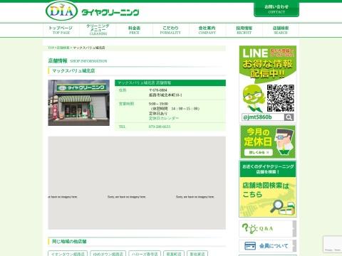ダイヤクリーニング マックスバリュ城北店姫路クリーニング