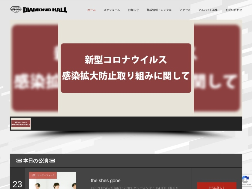 名古屋 CLUB DIAMONDHALL