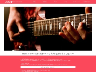 dns ギターリペア&カスタマイズショップ