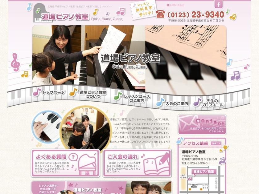 道場ピアノ教室