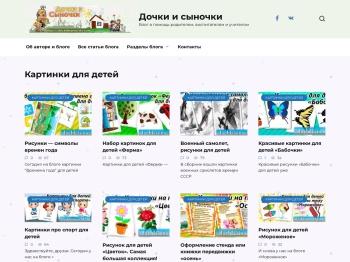 dochkiisinochki.ru