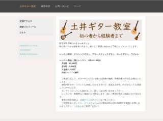 土井ギター教室