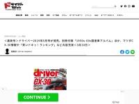 <最新号>ドライバー2019年5月号が発売。別冊付録「1950s-60s国産車アルバム」ほか、マツダCX-30 …