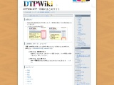 DTPWiki DTP・印刷 の まとめサイト