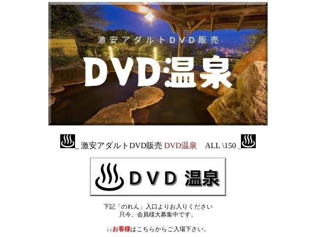 DVD温泉