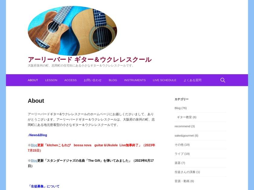 アーリーバードギタースクール