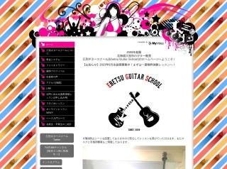 江別ギタースクール