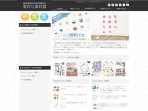 商用利用可のWEB素材が無料な素材屋