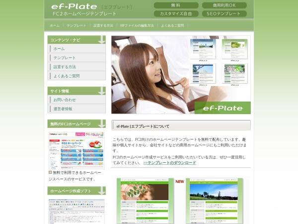 FC2ホームページテンプレート ef-Plate