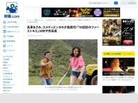 長澤まさみ、コメディエンヌの才能開花!「50回目のファーストキス」30秒予告完成