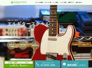 エルギタースクール