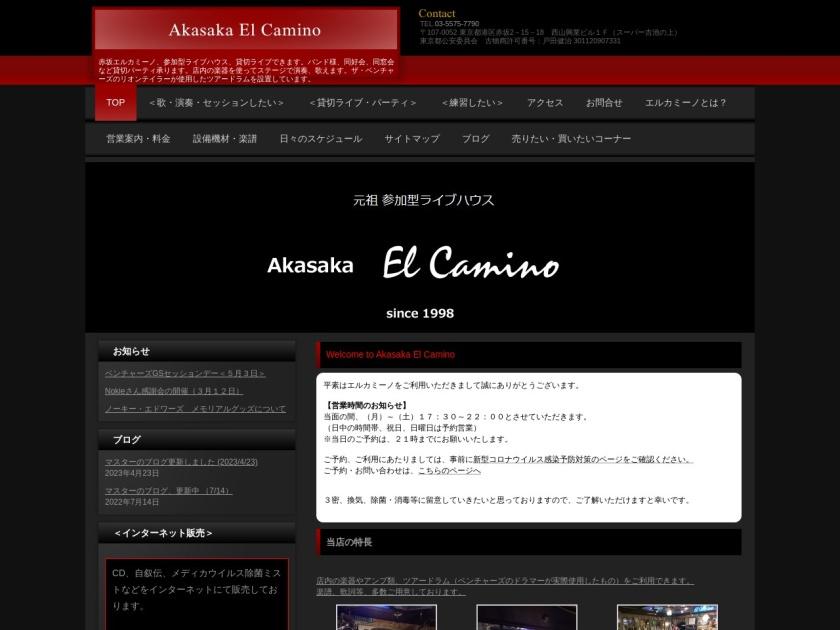 赤坂 El Camino