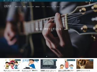 さかおギター教室