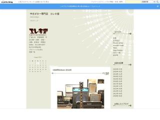中古ギター専門店 エレキ堂
