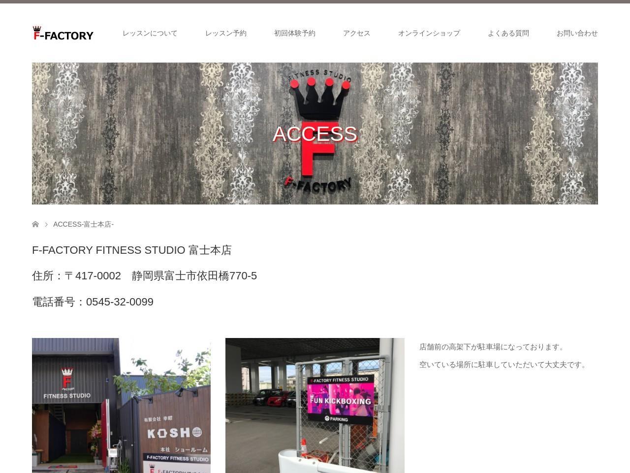 F-FACTORY富士本店のイメージ写真
