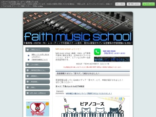 faith music school