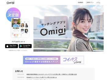 Omiai(お見合い) - 恋活・婚活マッチングアプリ | 一部上場企業 ...