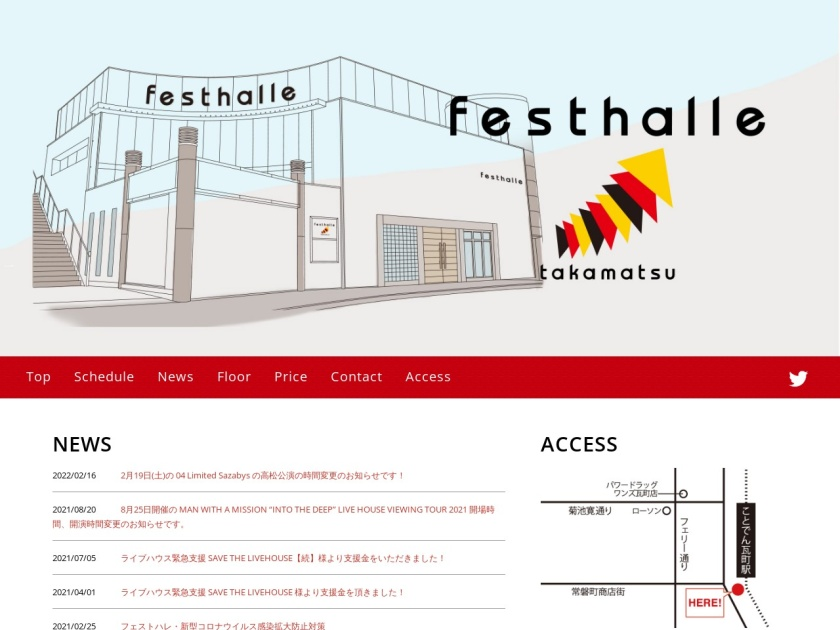 高松Festhalle