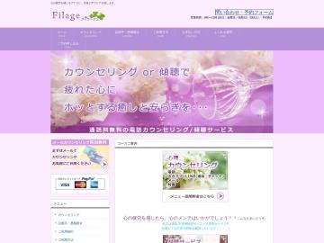 メンタルケアサービス filage(フィラージュ)