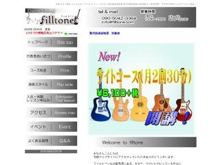ギタースクールフィルトーン