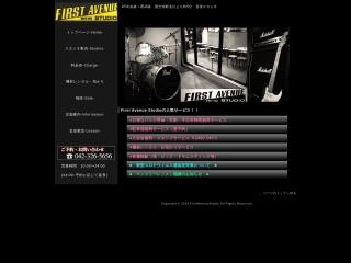 ファーストアヴェニュースタジオ 国分寺店