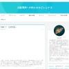 FUJIMONの大阪湾岸ヘチ釣りのキビレとチヌ