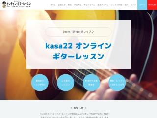 kasa22オンラインギターレッスン