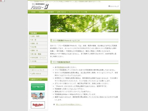 WEB作成用素材/フリー写真素材 Photo-G