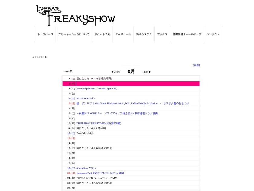 静岡 Freakyshow